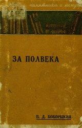 П.Д. Боборыкин. За полвека (Мои воспоминания)