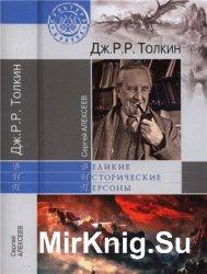 Дж. Р. Р. Толкин