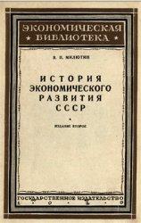 История экономического развития СССР (1917- 1927)