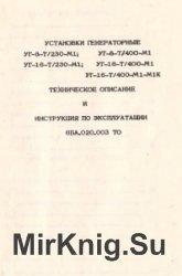 Установки генераторные УГ-8-Т/230-М1, УГ-16-Т/230-М1, УГ-8-Т/400-М1, УГ-16- ...
