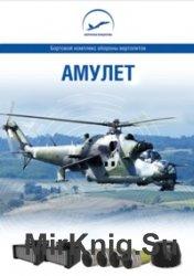 Бортовой комплекс обороны вертолетов Амулет