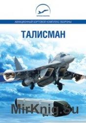 Авиационный бортовой комплекс обороны Талисман