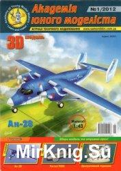 Ан-28 [Академія Юного Моделіста 2012/01]