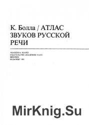 Атлас звуков русской речи