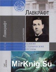 Лавкрафт