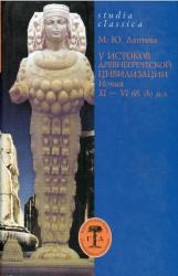 У истоков древнегреческой цивилизации. Иония XI-VI вв. до н. э