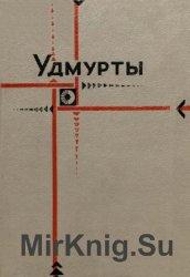 Удмурты: историко-этнографические очерки