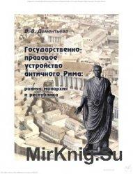 Государственно-правовое устройство античного Рима: ранняя монархия и респуб ...