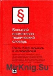 Большой нормативно-технический словарь: Около 15 000 терминов