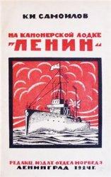 """На канонерской лодке """"Ленин"""""""