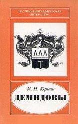 Демидовы - ученые, инженеры, организаторы науки и производства
