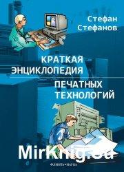 Краткая энциклопедия печатных технологий
