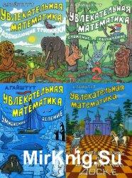 Увлекательная математика. Сборник 7 книг