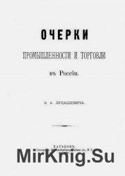 Очерки промышленности и торговли в России