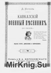 Кавказский военный песенник