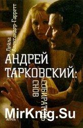 Андрей Тарковский: собиратель снов