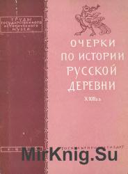 Очерки по истории русской деревни X-XIII вв.