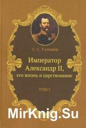 Император Александр II. Его жизнь и царствование. Том 1