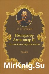 Император Александр II. Его жизнь и царствование. Том 2