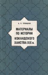 Материалы по истории Кокандского ханства XIX в.