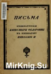 Письма Императрицы Александры Федоровны к Императору Николаю II. В 2-х тома ...