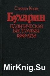 Бухарин. Политическая биография. 1888-1938