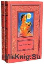 Ганс Гейнц Эверс. Сочинения в 2 томах