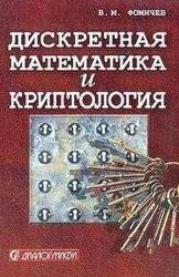 Дискретная математика и криптология