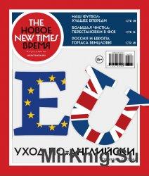 The New Times / Новое время № 22 от 27 июня 2016