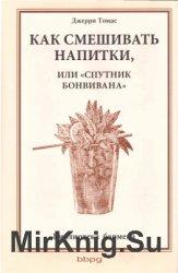 Как смешивать напитки, или Спутник бонвивана