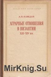 грарные отношения в Византии XIII–XIV вв