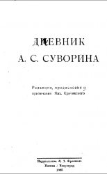 Дневник А.С. Суворина