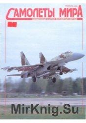 Самолеты мира - 1996 02 (04)