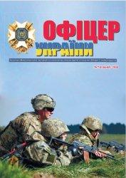 Офіцер Украiни №7-8 2016
