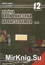 Tank Power 12 - Japanese Armor vol.4