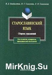 Старославянский язык: Сборник упражнений