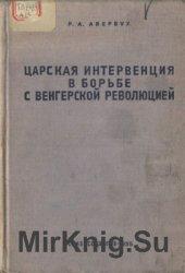 Царская интервенция в борьбе с венгерской революцией 1848-1849