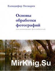 Основы обработки фотографий для начинающих фотолюбителей - 3-е изд., испр.  ...