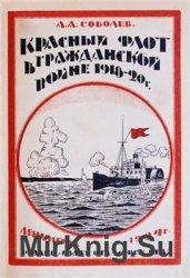 Красный Флот в гражданской войне 1918-20 г.