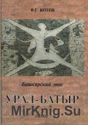 Башкирский эпос Урал-батыр. Историко-мифологические основы