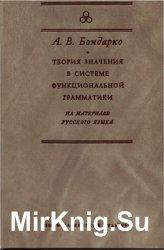 Теория значения в системе функциональной грамматики: На материале русского  ...