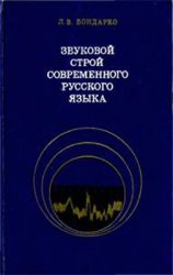 Звуковой строй современного русского языка