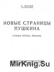 Новые страницы Пушкина: Стихи, проза, письма