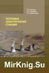 Тепловые электрические станции: учебное пособие