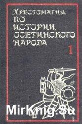 Хрестоматия по истории осетинского народа. Том 1