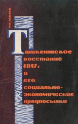 Ташкентское восстание 1847 г. и его социально-экономические предпосылки