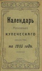 Календарь Московского купеческого общества на 1915 год