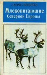 Млекопитающие Северной Европы