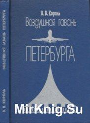 Воздушная гавань Петербурга: Страницы истории авиапредприятия Пулково