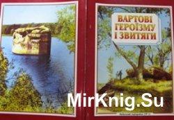 Вартові героїзму та звитяги: Київський укріп район (УР-1)